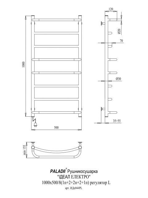 Електрична рушникосушарка Ідеал Електро 1000х500/8L