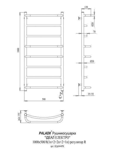 Електрична рушникосушарка Ідеал Електро 1000х500/8R