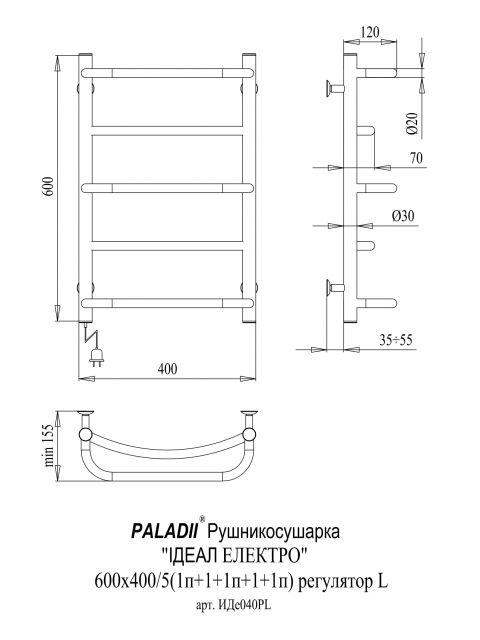 Электрический полотенцесушитель Идеал Электро 600х400/5L