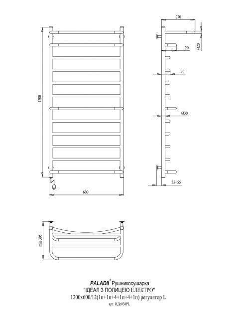 Електрична рушникосушарка Ідеал з полицею Електро 1200х600/12L