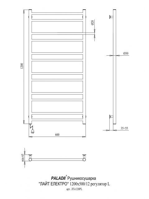 Полотенцесушитель Лайт 1200х600х12 Электро регулятор L
