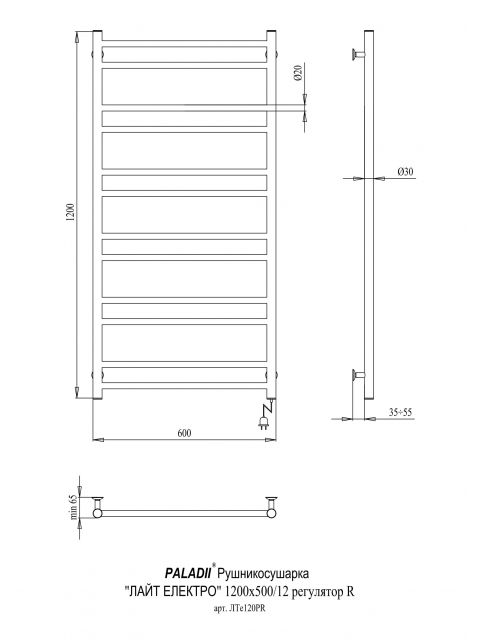 Полотенцесушитель Лайт 1200х600х12 Электро регулятор R