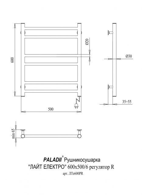 Рушникосушарка Лайт 600х500х6 електро регулятор R