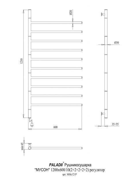 Полотенцесушитель Мусон 1200х500х10 регулятор