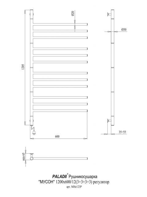 Полотенцесушитель Мусон 1200х600х12 регулятор