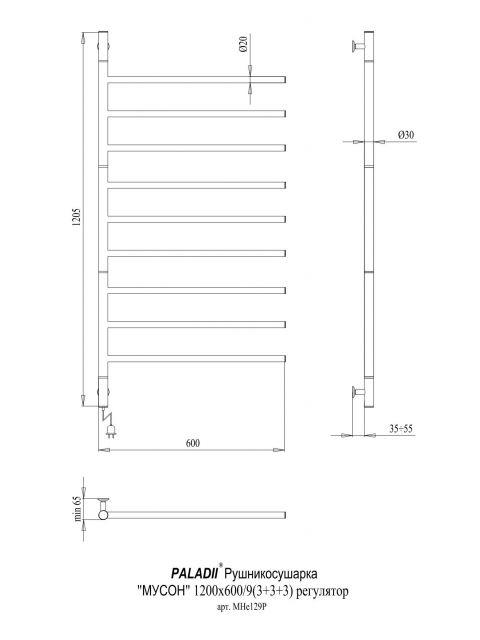 Рушникосушарка Мусон 1200х600х9 регулятор