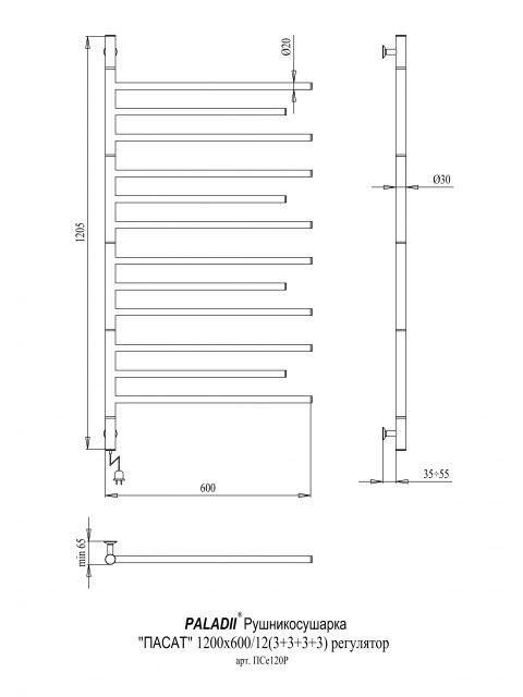 Рушникосушарка Пасат 1200х600х12 регулятор