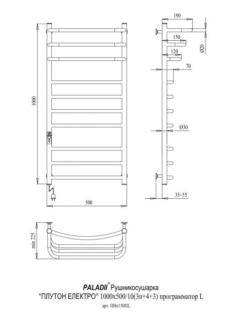 Рушникосушарка Плутон Електро 1000х500х10 програматор L