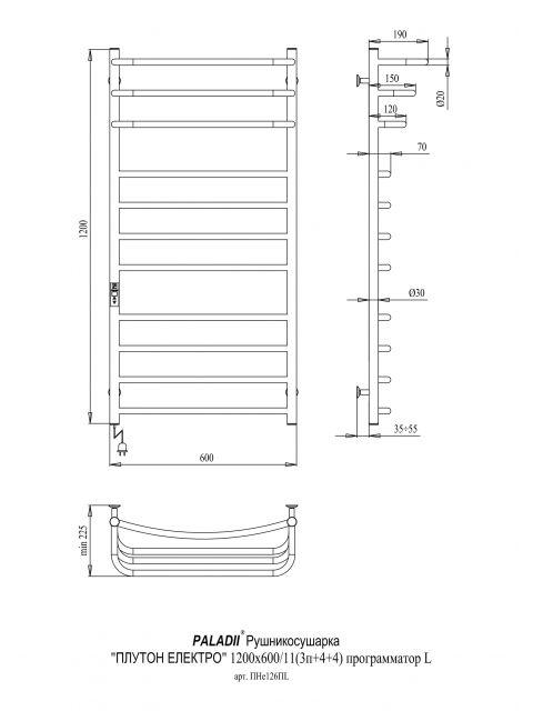 Полотенцесушитель Плутон Электро 1200х600х11 программатор L