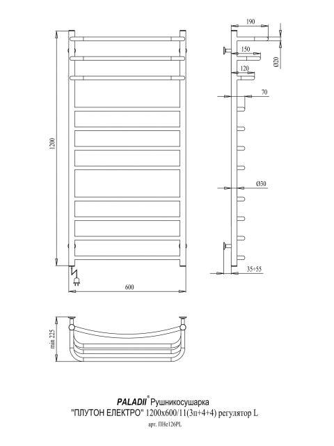 Рушникосушарка Плутон Електро 1200х600х11 регулятор L