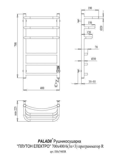 Рушникосушарка Плутон Електро 700х400х6 програматор R