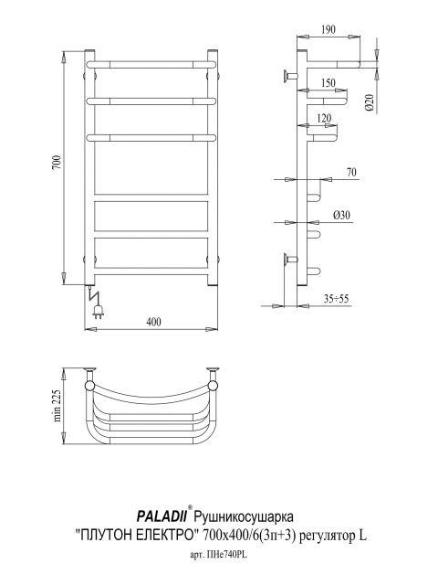 Рушникосушарка Плутон Електро 700х400х6 регулятор L