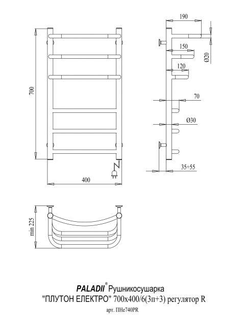 Полотенцесушитель Плутон Электро 700х400х6 регулятор R
