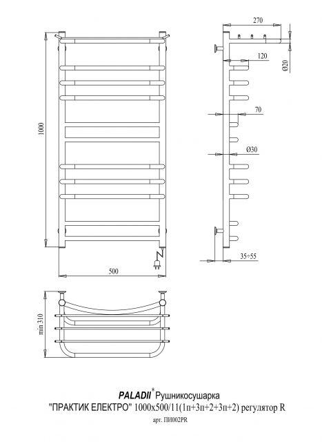 Полотенцесушитель Практик Электро 1000х500х11 регулятор R