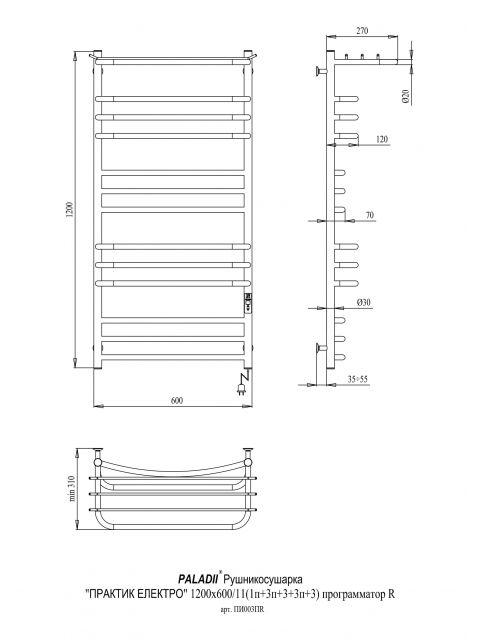Рушникосушарка Практик Електро 1200х600х13 програматор L