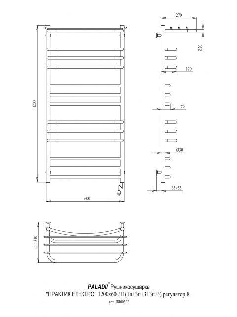 Рушникосушарка Практик Електро 1200х600х13 регулятор R