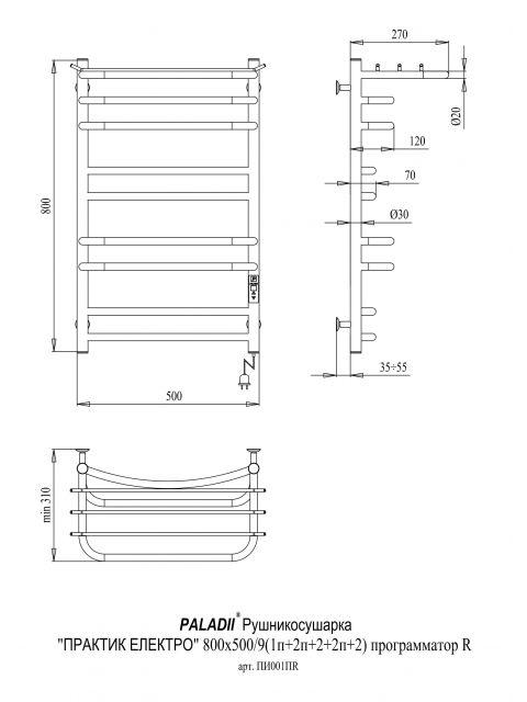 Рушникосушарка Практик Електро 800х500х9 программатор R
