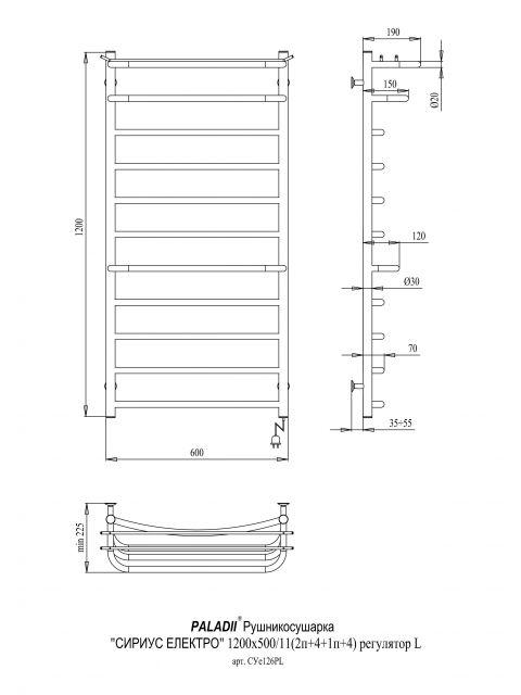 Полотенцесушитель Сириус Электро 1200х600х11 регулятор R