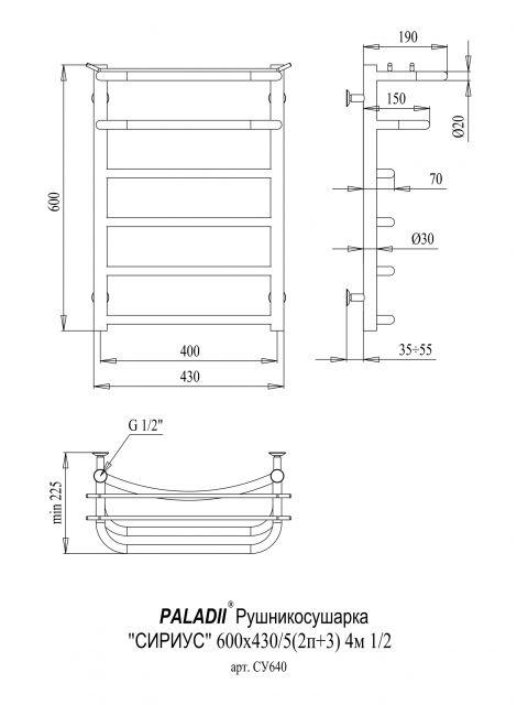 Полотенцесушитель Сириус 600х430х5 4м