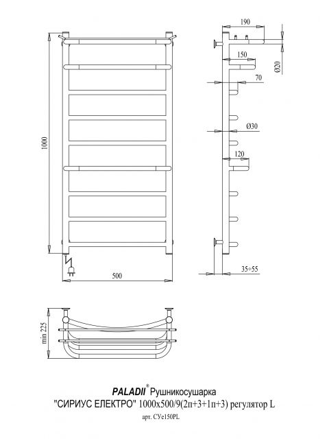 Рушникосушарка Сіріус Електро 1000х500х9 регулятор L