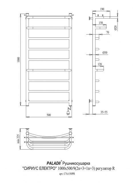 Полотенцесушитель Сириус Электро 1000х500х9 регулятор R