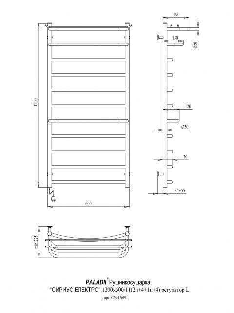 Полотенцесушитель Сириус Электро 1200х600х11 регулятор L