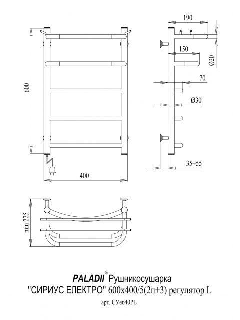 Рушникосушарка Сіріус Електро 600х400х5 регулятор L