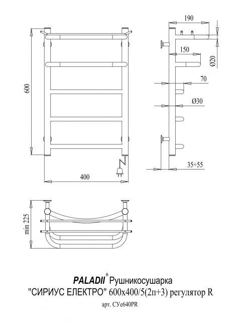 Рушникосушарка Сіріус Електро 600х400х5 регулятор R