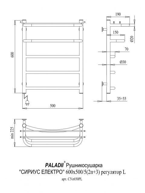 Полотенцесушитель Сириус Электро 600х500х5 регулятор L