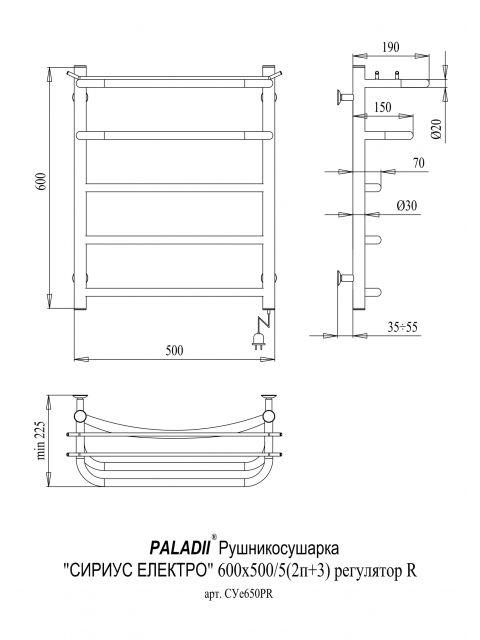 Полотенцесушитель Сириус Электро 600х500х5 регулятор R