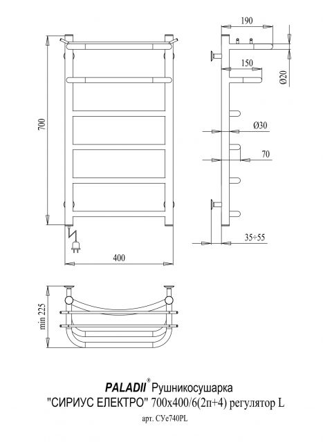 Полотенцесушитель Сириус Электро 700х400х6  регулятор L