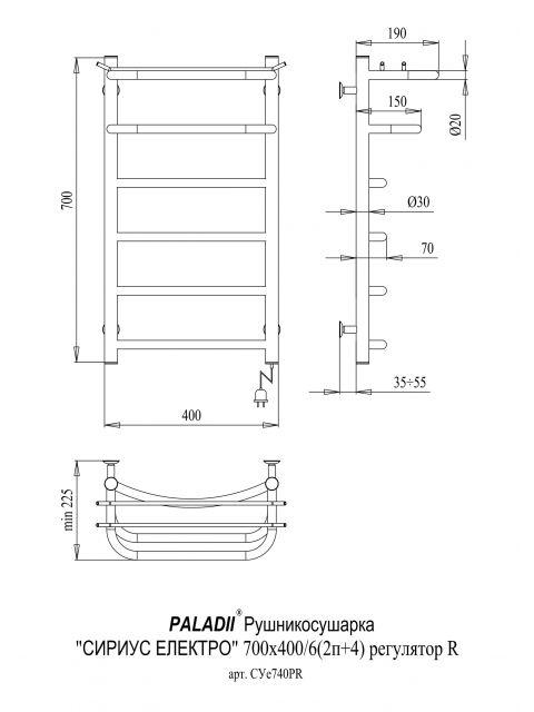 Полотенцесушитель Сириус Электро 700х400х6  регулятор R