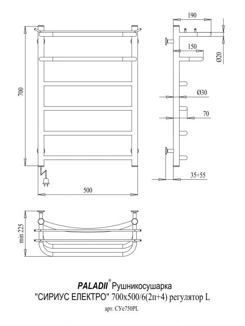 Рушникосушарка Сіріус Електро 700х500х6 регулятор L