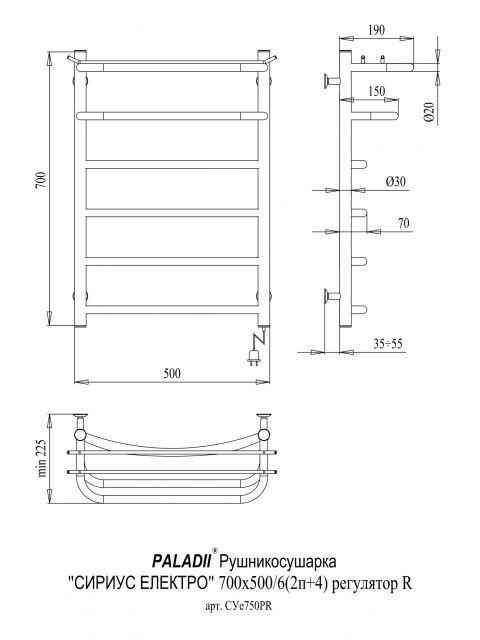 Полотенцесушитель Сириус Электро 700х500х6 регулятор R