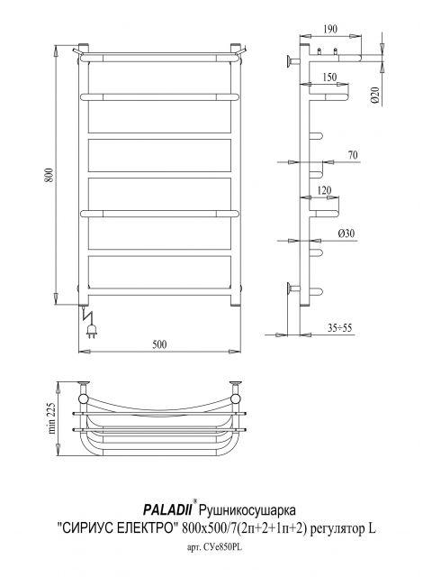 Полотенцесушитель Сириус Электро 800х500х7 регулятор L