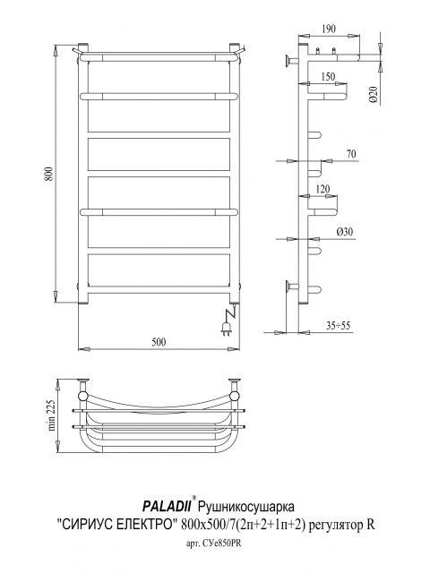 Полотенцесушитель Сириус Электро 800х500х7 регулятор R
