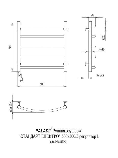 Електрична рушникосушарка Стандарт Електро 500х500/5L