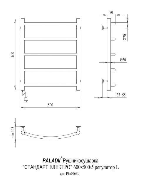 Електрична рушникосушарка Стандарт Електро 550х500/5R