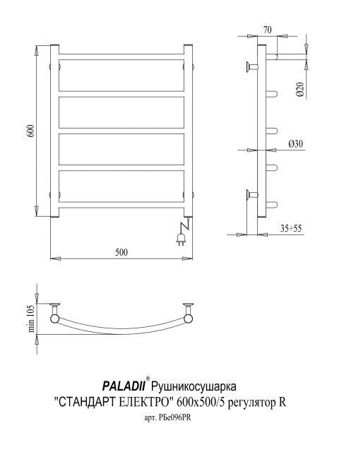 Електрична рушникосушарка Стандарт Електро 600х500/5R