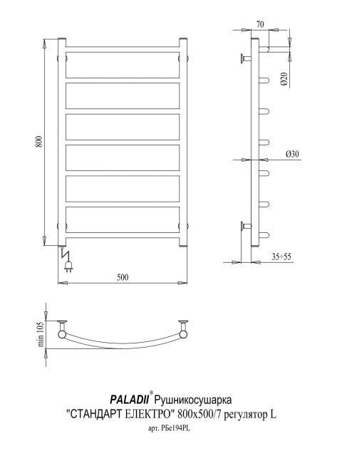 Электрический полотенцесушитель Стандарт Электро 800х500/7L