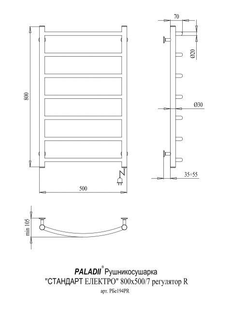 Електрична рушникосушарка Стандарт Електро 800х500/7R