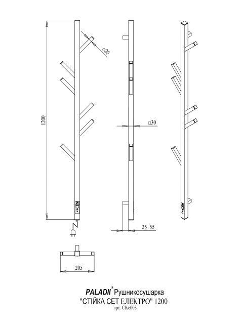 Рушникосушка Стійка Сет 1200/6 електро на квадраті  програматор