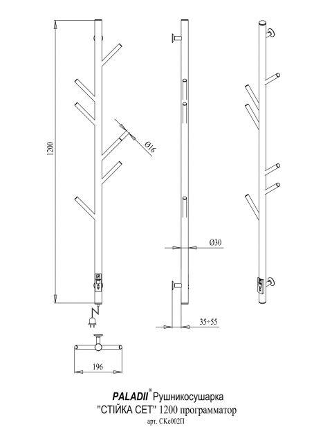 Електрична рушникосушка Стійка Сет електро програматор