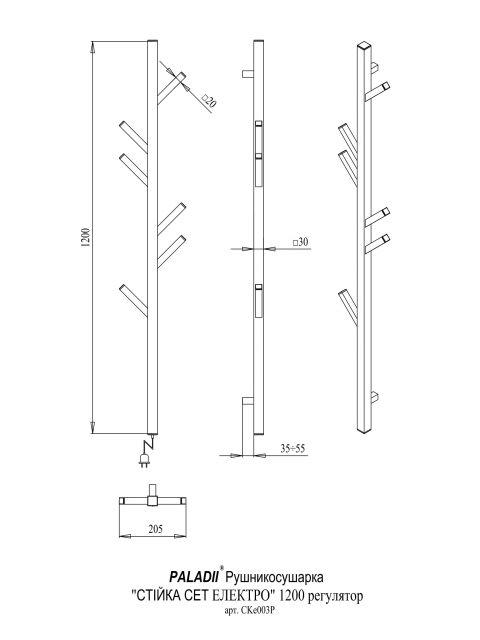Полотенцесушитель Стойка Сет 1200/6 электро на квадрате регулятор