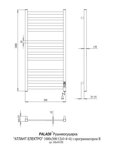 Электрический  полотенцесушитель Атлант Электро 1000х500х12R (с электронным программатором)
