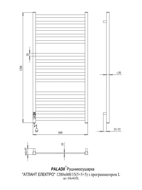 Электрический  полотенцесушитель Атлант Электро 1200х600х15L ( с электронным программатором)