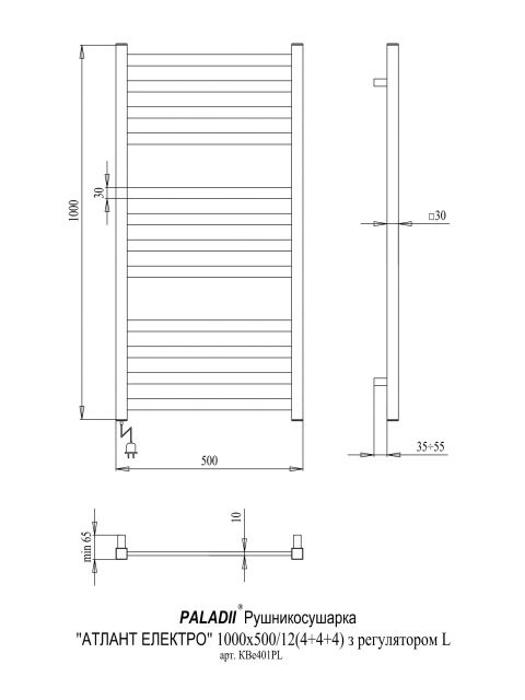 Електрична рушникосушарка Атлант Електро 1000х500/12L