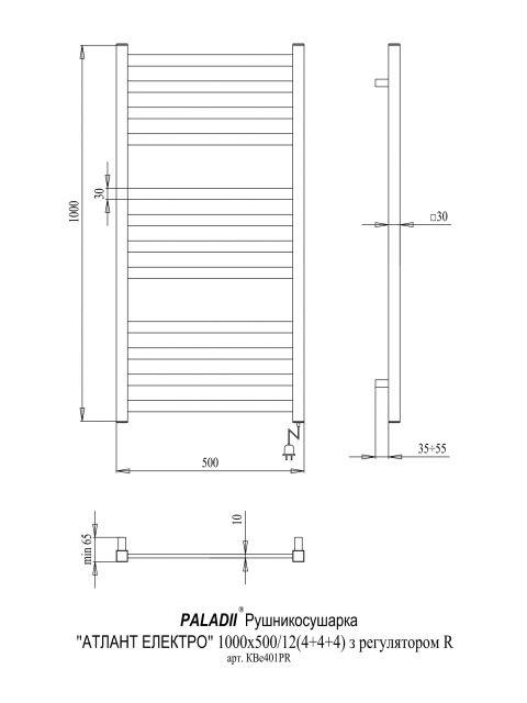 Электрический  полотенцесушитель Атлант Электро 1000х500х12R
