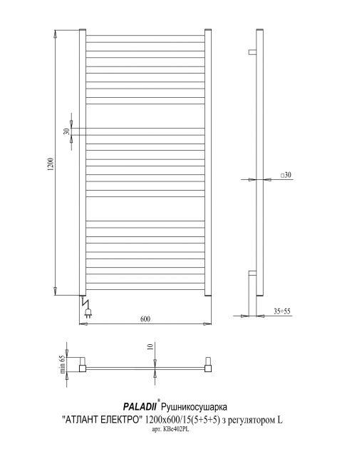 Электрический  полотенцесушитель Атлант Электро 1200х600х15L