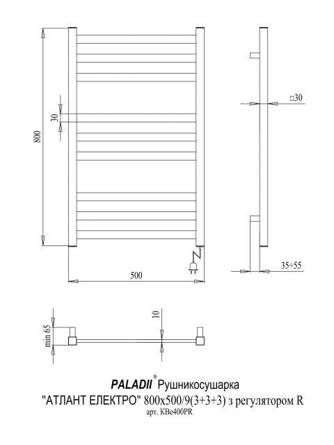 Электрический  полотенцесушитель Атлант Электро 800х500х9R